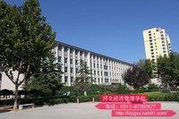 河北经济管理学校校园
