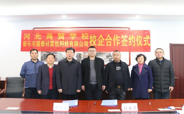 河北商贸学校校企合作单位之一—盛景计算机科技公司